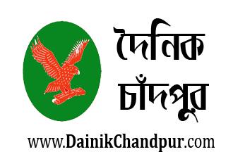 দৈনিক চাঁদপুর :: Dainik Chandpur  - চাঁদপুরের  খবর
