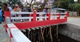 চাঁদপুর সদরে প্রায় ৫ কোটি টাকা ব্যয়ে ২১টি ব্রিজ নির্মাণ চলমান