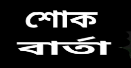 যুবলীগের যুগ্ম আহ্বায়ক উত্তম ঘোষের পিতা সম্ভু ঘোষের পরলোক গমণ