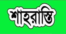 শাহরাস্তি উপজেলা গ্রাম পুলিশ কমিটি গঠন