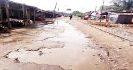 চাঁদপুর শহরের পাঁচটি ঘাটের একমাত্র রাস্তার বেহাল দশা