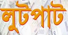 বদলাও ইয়ূথ ফাউন্ডেশনের সম্পত্তি লুটপাট করে নিয়ে গেল মাদকসেবীরা