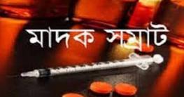 চাঁদপুর ও কুমিল্লায় র্যাবের অভিযানে মাদক সম্রাট আটক