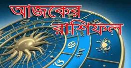আজকের রাশিফল (৯ মে)