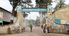 ওষুধ ও নিত্যপণ্য উৎপাদন অব্যাহত রেখেছে পাবনা বিসিক শিল্পনগরী