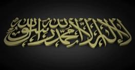 সেই চারটি প্রশ্নের উত্তর শুনে ইহুদী ধর্মযাজকের ইসলাম গ্রহণ