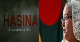 ডারবান চলচ্চিত্র উৎসবে 'হাসিনা : এ ডটারস টেল'